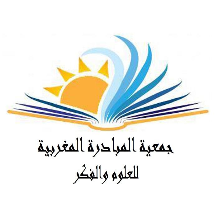 جمعية المبادرة المغربية للعلوم والفكر